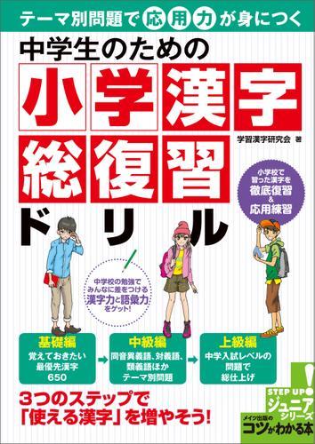 中学生のための 小学漢字 総復習ドリル テーマ別問題で応用力が身につく / 学習漢字研究会
