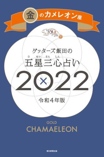 ゲッターズ飯田の五星三心占い金のカメレオン座2022 / ゲッターズ飯田