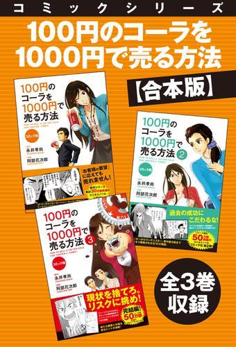 【合本版】コミックシリーズ 100円のコーラを1000円で売る方法 全3巻収録 / 永井孝尚