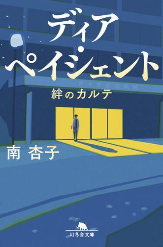 ディア・ペイシェント 絆のカルテ / 南杏子