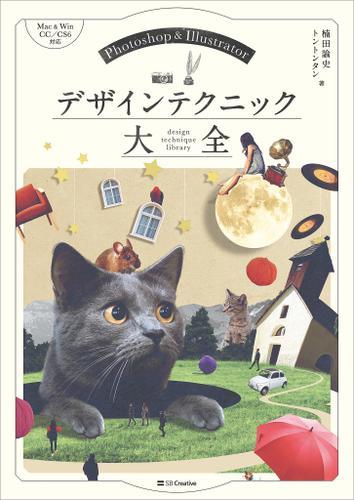 Photoshop & Illustratorデザインテクニック大全 / 楠田諭史
