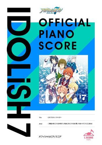 [公式楽譜] ピタゴラス☆ファイター ピアノ(ソロ)/初~中級 ≪アイドリッシュセブン≫ / 白井悠介