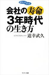 会社の寿命3年時代の生き方 / 道幸武久