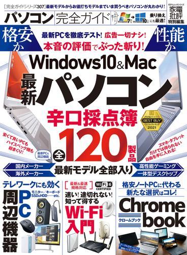 100%ムックシリーズ 完全ガイドシリーズ307 パソコン完全ガイド / 晋遊舎
