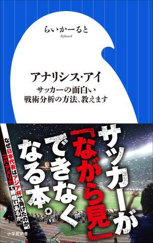 アナリシス・アイ ~サッカーの面白い戦術分析の方法、教えます~(小学館新書) / らいかーると