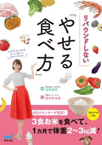 リバウンドしない「やせる食べ方」 / 西村紗也香
