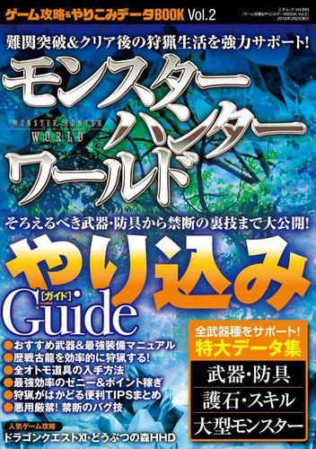 ゲーム攻略&やりこみデータBOOK vol.2 / 三才ブックス