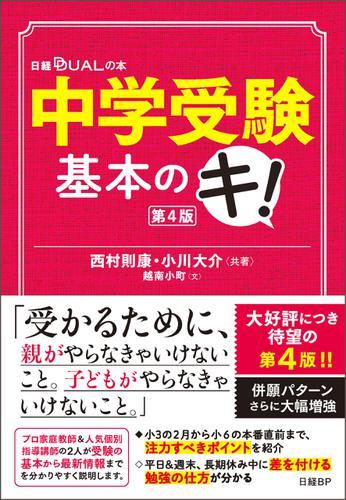 中学受験基本のキ!第4版 / 西村則康