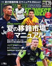 WORLD SOCCER DIGEST(ワールドサッカーダイジェスト) (5/20号) / 日本スポーツ企画出版社