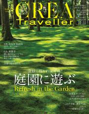 CREA Traveller 2020 Autumn NO.63 / CREA Traveller編集部