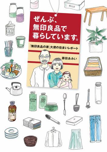 ぜんぶ、無印良品で暮らしています。「無印良品の家」大使の住まいレポート / 藤田あみい