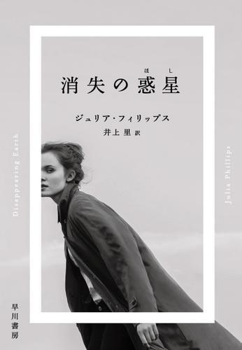 消失の惑星【ほし】 / ジュリア フィリップス
