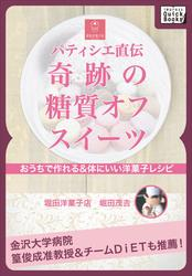 パティシエ直伝 奇跡の糖質オフ・スイーツ / 堀田茂吉