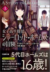 女子高生探偵 シャーロット・ホームズの冒険