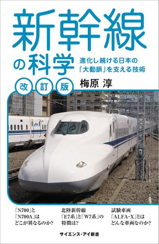 新幹線の科学[改訂版] 進化し続ける日本の「大動脈」を支える技術 / 梅原淳