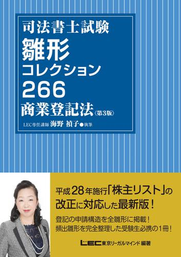 司法書士試験 雛形コレクション266 商業登記法〈第3版〉 / 東京リーガルマインドLEC総合研究所司法書士試験部
