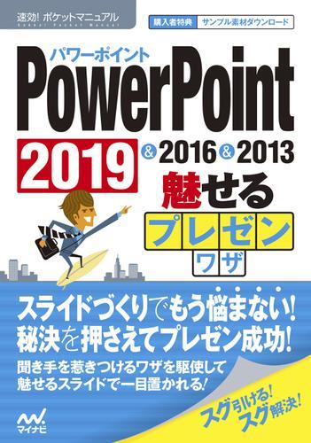速効!ポケットマニュアルPowerPoint 魅せるプレゼンワザ  2019 & 2016 & 2013 / ポケットマニュアル編集部