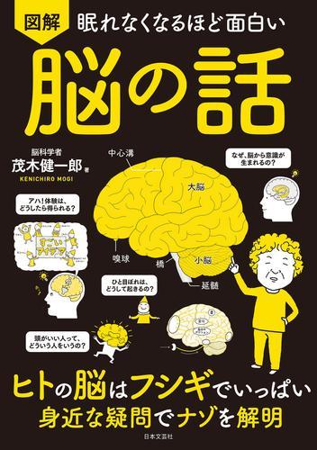 眠れなくなるほど面白い 図解 脳の話 / 茂木健一郎