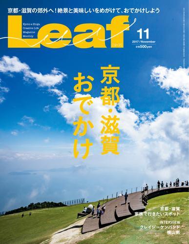 Leaf(リーフ) (2017年11月号) / リーフ・パブリケーションズ