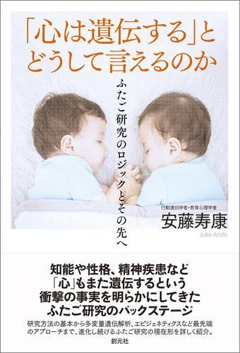 「心は遺伝する」とどうして言えるのか ふたご研究のロジックとその先へ / 安藤寿康