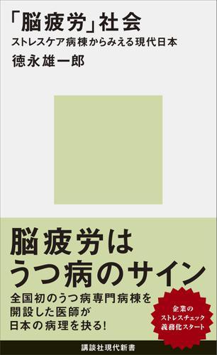 「脳疲労」社会 ストレスケア病棟からみえる現代日本 / 徳永雄一郎
