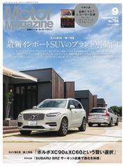Motor Magazine(モーターマガジン) (2021年9月号) / モーターマガジン社