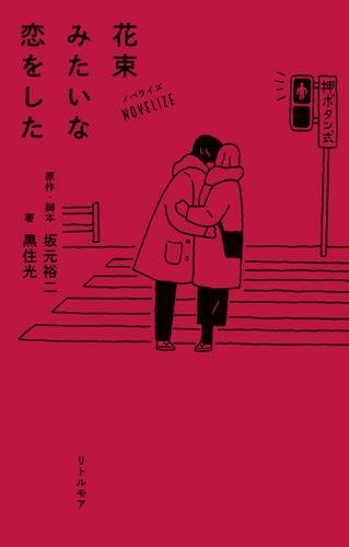 ノベライズ 花束みたいな恋をした / 坂元裕二