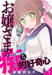お嬢さまの痴的好奇心 (1) / 後藤羽矢子