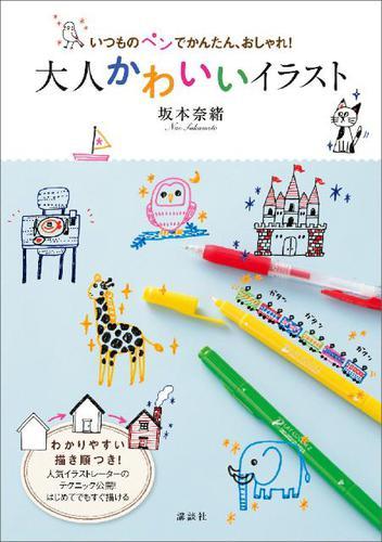 いつものペンでかんたん、おしゃれ! 大人かわいいイラスト / 坂本奈緒