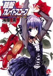 銀盤カレイドスコープ vol.8 コズミック・プログラム:Big time again! / 海原零