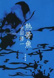 熱帯魚 / 吉田修一