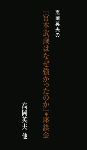 高岡英夫の『宮本武蔵はなぜ強かったのか?』座談会 / 高岡英夫