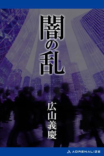 闇の乱 / 広山義慶