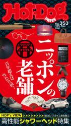 Hot-Dog PRESS (ホットドッグプレス) no.353 ニッポンの老舗 / 講談社