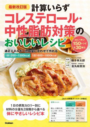 最新改訂版 計算いらず コレステロール・中性脂肪対策のおいしいレシピ / 横手幸太郎