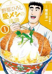 野原ひろし 昼メシの流儀 1 / 臼井儀人