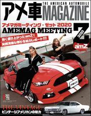 アメ車MAGAZINE【アメ車マガジン】2021年01月号 / アメ車MAGAZINE編集部
