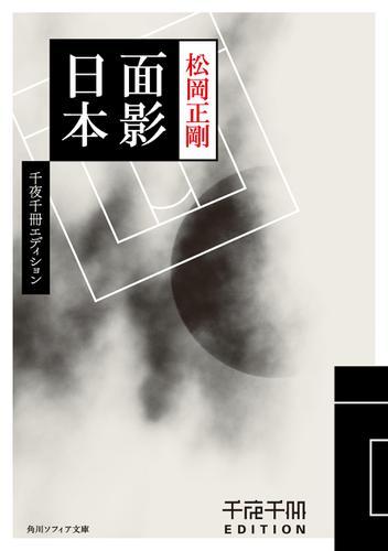 面影日本 千夜千冊エディション / 松岡正剛