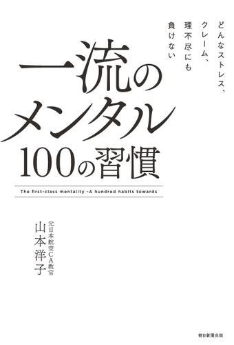 どんなストレス、クレーム、理不尽にも負けない 一流のメンタル 100の習慣 / 山本 洋子