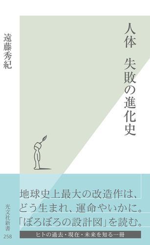人体 失敗の進化史 / 遠藤秀紀