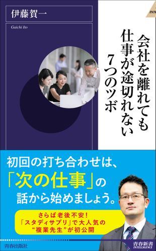 会社を離れても仕事が途切れない7つのツボ / 伊藤賀一