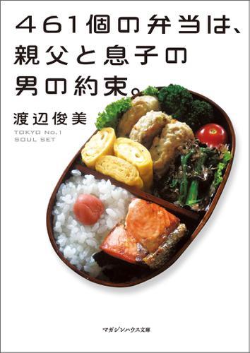 461個の弁当は、親父と息子の男の約束。(文庫バージョン) / 渡辺俊美