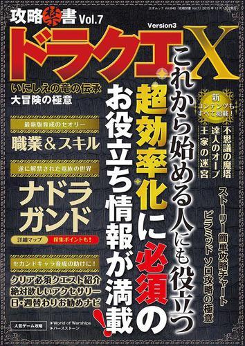 攻略禁書Vol.7 / 三才ブックス