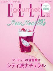 ELLE gourmet(エル・グルメ) (2017年5月号)
