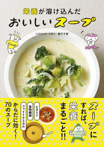 栄養が溶け込んだ おいしいスープ / 阪下千恵