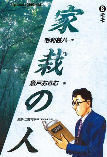 家栽の人(8) / 魚戸おさむ