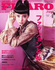 フィガロジャポン(madame FIGARO japon) (2021年4月号) / CCCメディアハウス