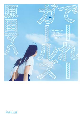 でーれーガールズ / 原田マハ