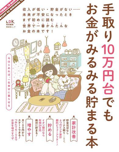 晋遊舎ムック 手取り10万円台でもお金がみるみる貯まる本 / 晋遊舎