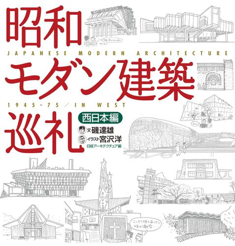 昭和モダン建築巡礼 西日本編 / 磯達雄